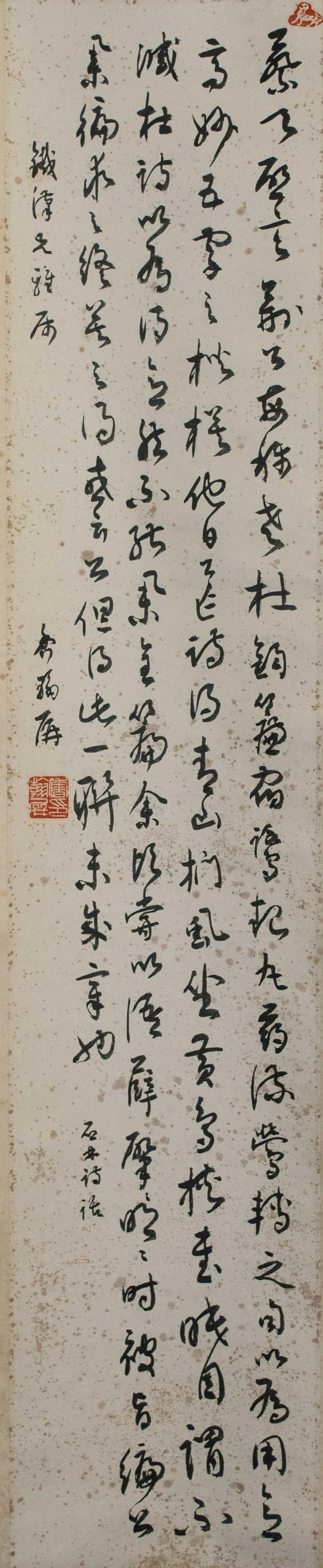 Calligraphy, Xiang Hanping Dedicated to Tiehan