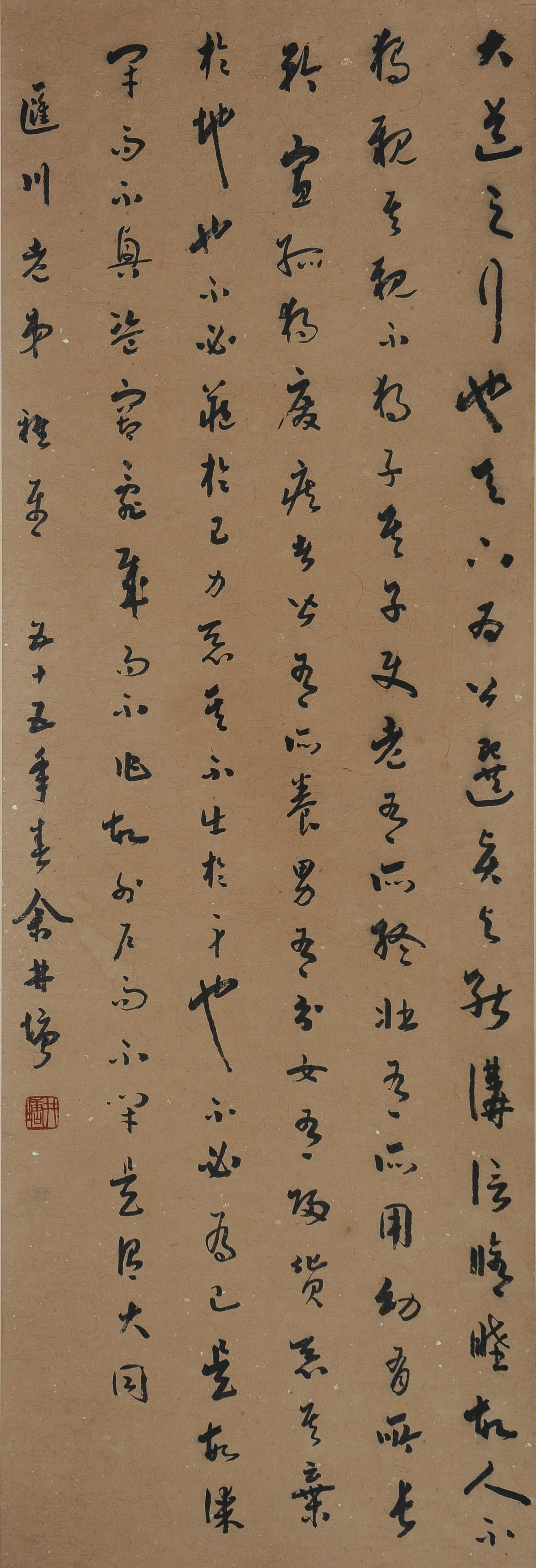 Chinese Calligraphy by Yu Jingyong