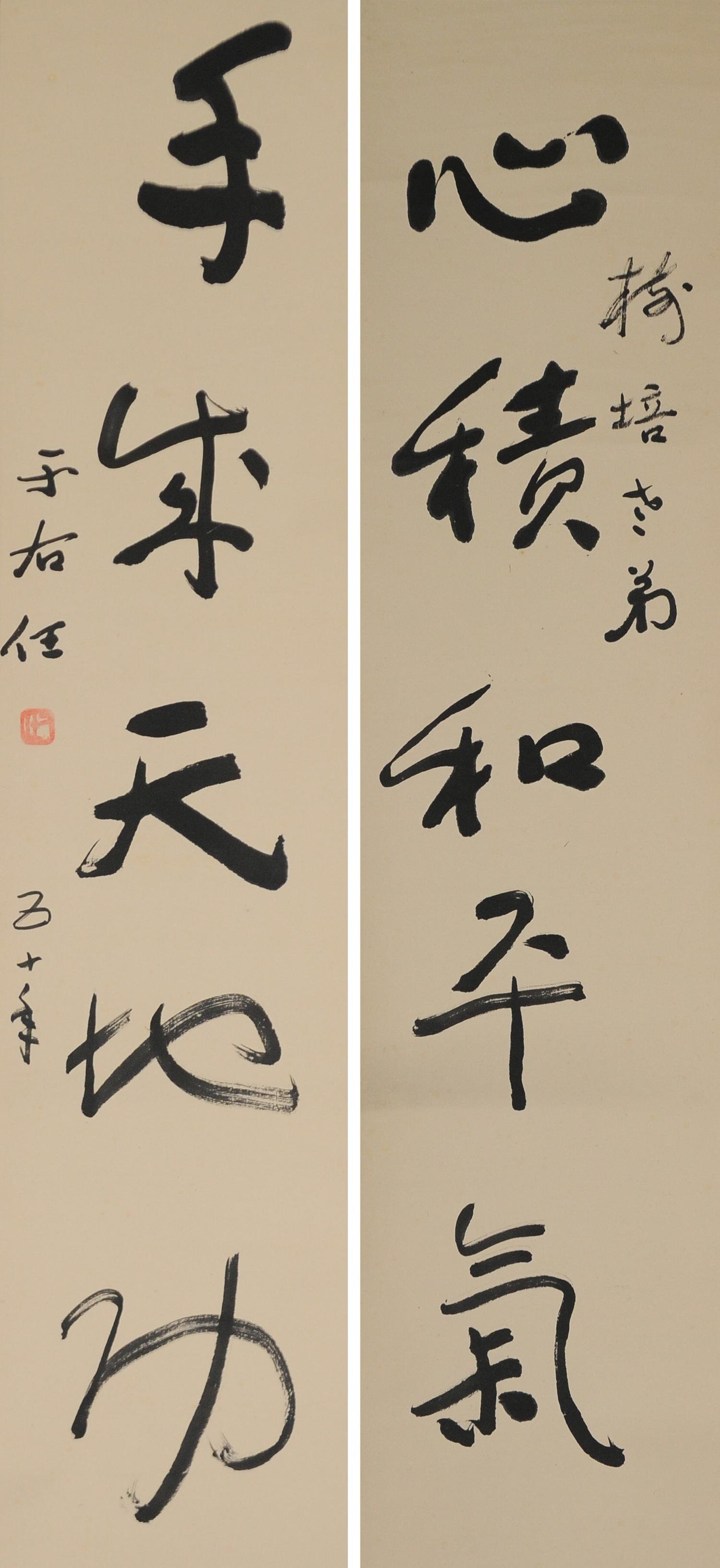 Calligraphy Couplet Given to Mei Pei, Yu Youren