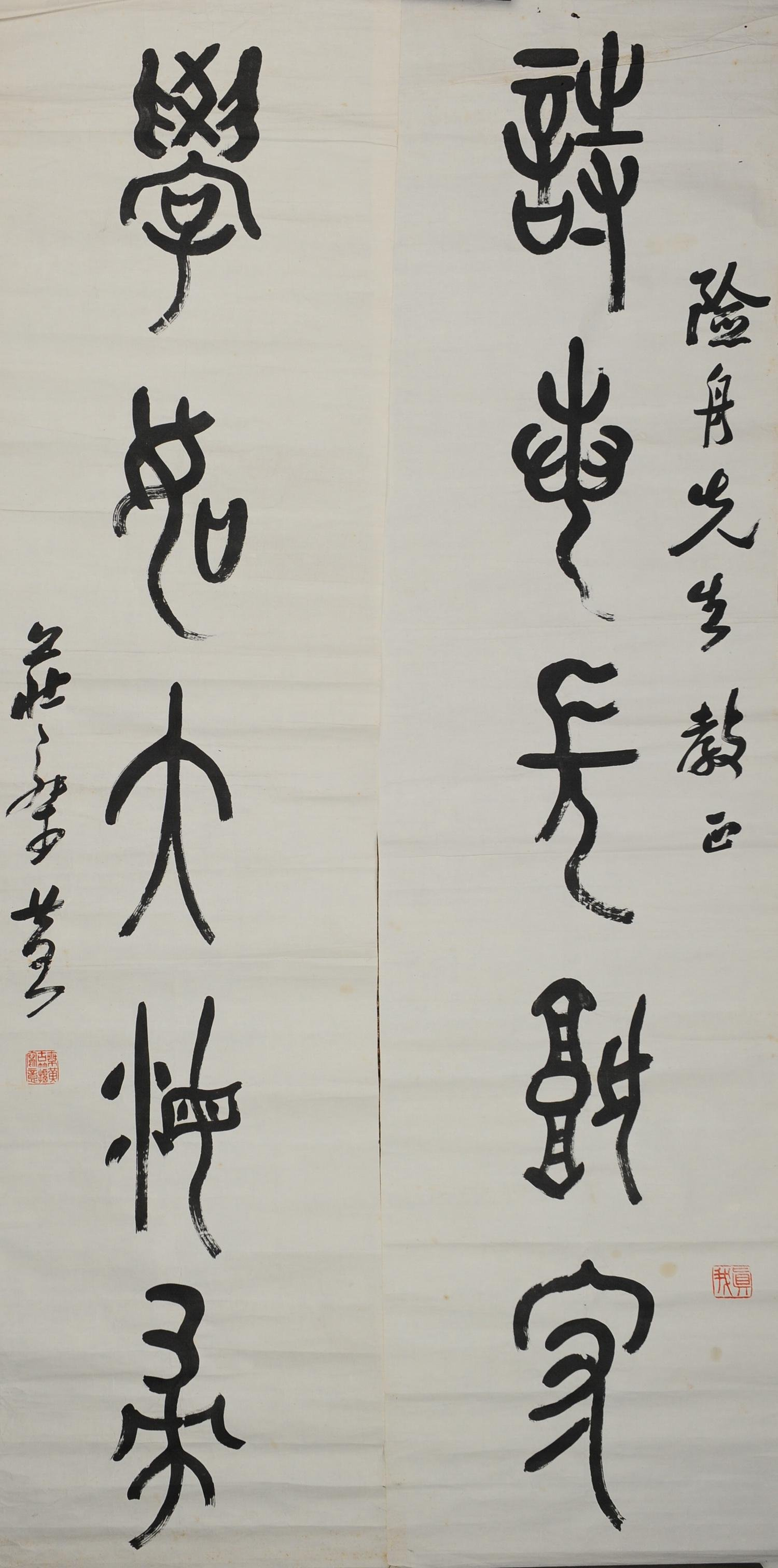 Chinese Calligraphy Couplet given to Xian Zhou