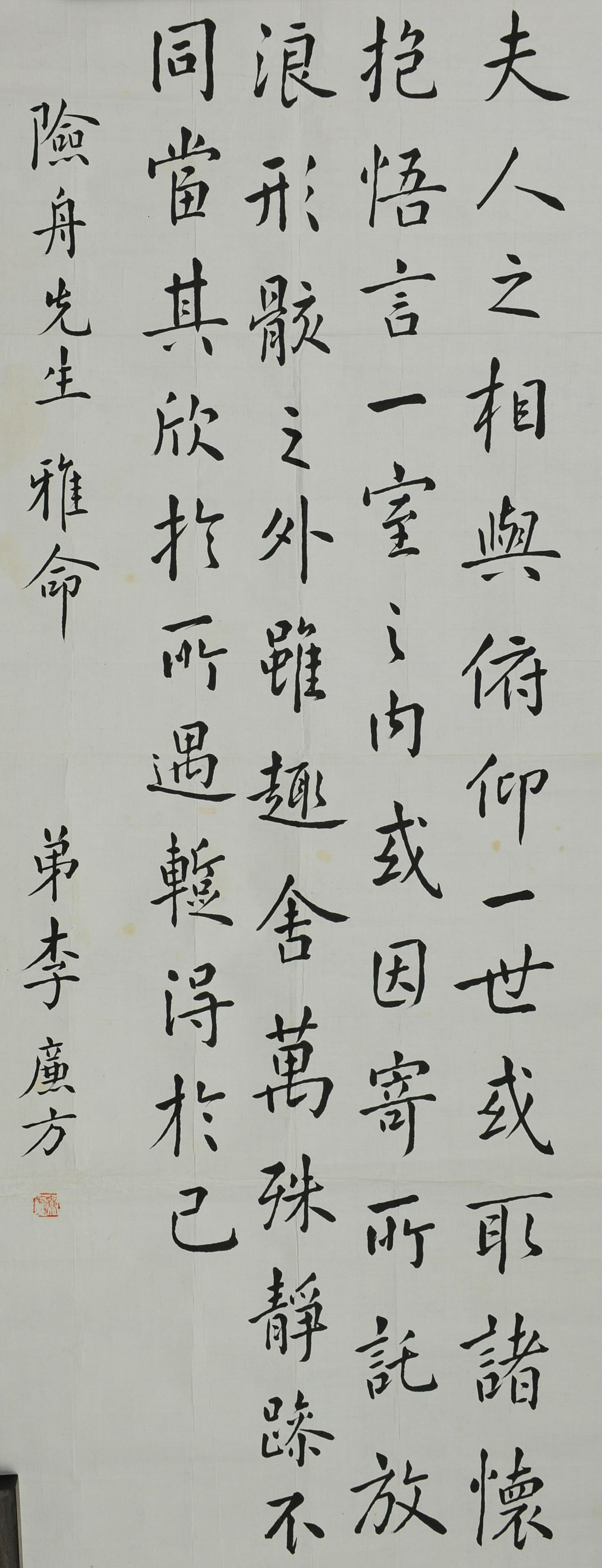 Calligraphy by Li Lianfang given to Xian Zhou