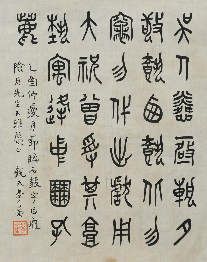 Calligraphy by Li Ruifu given to Xian Zhou