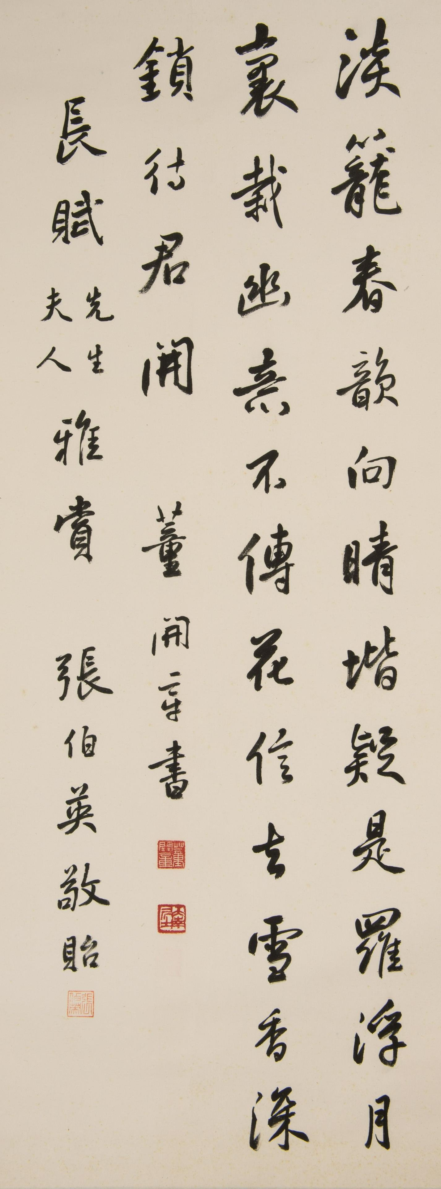 Calligraphy by Dong Kaizhang given to Changfu