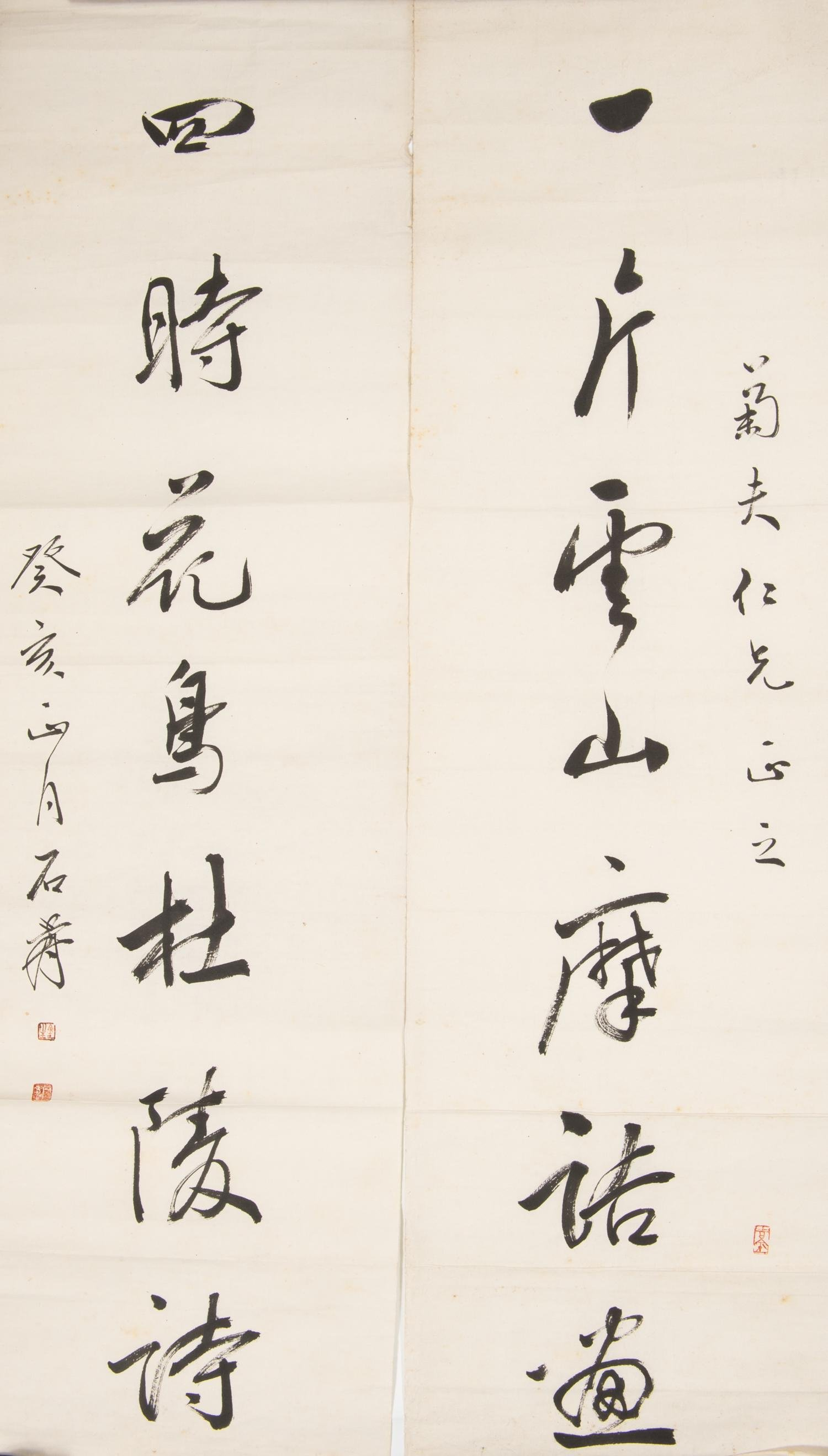 Chinese Calligraphy Couplet by Shi Shou