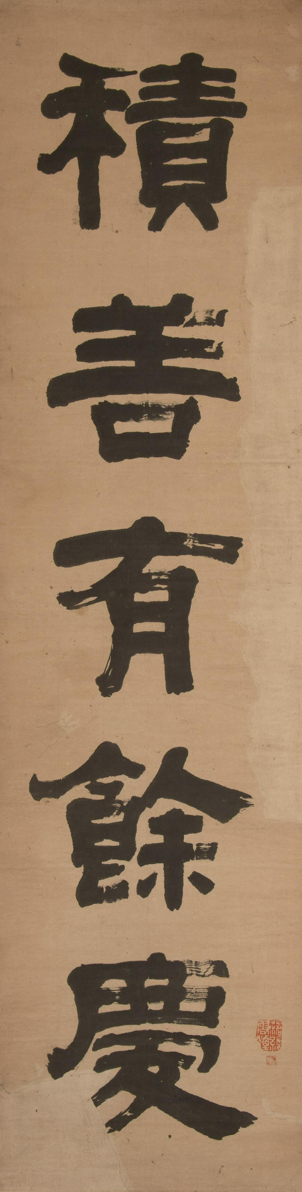 Calligraphy Couplet by Pan Dengyun