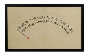 Chinese Calligraphy Fan by Ye Weng