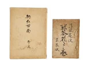 2 Japanese Books, 20th Century