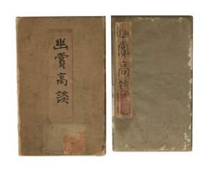Chinese Painting Album attributed Bada Shanren