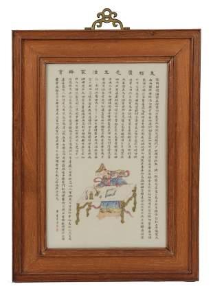 Chinese Plaque with Zhu Zi Jia Xun, Republic