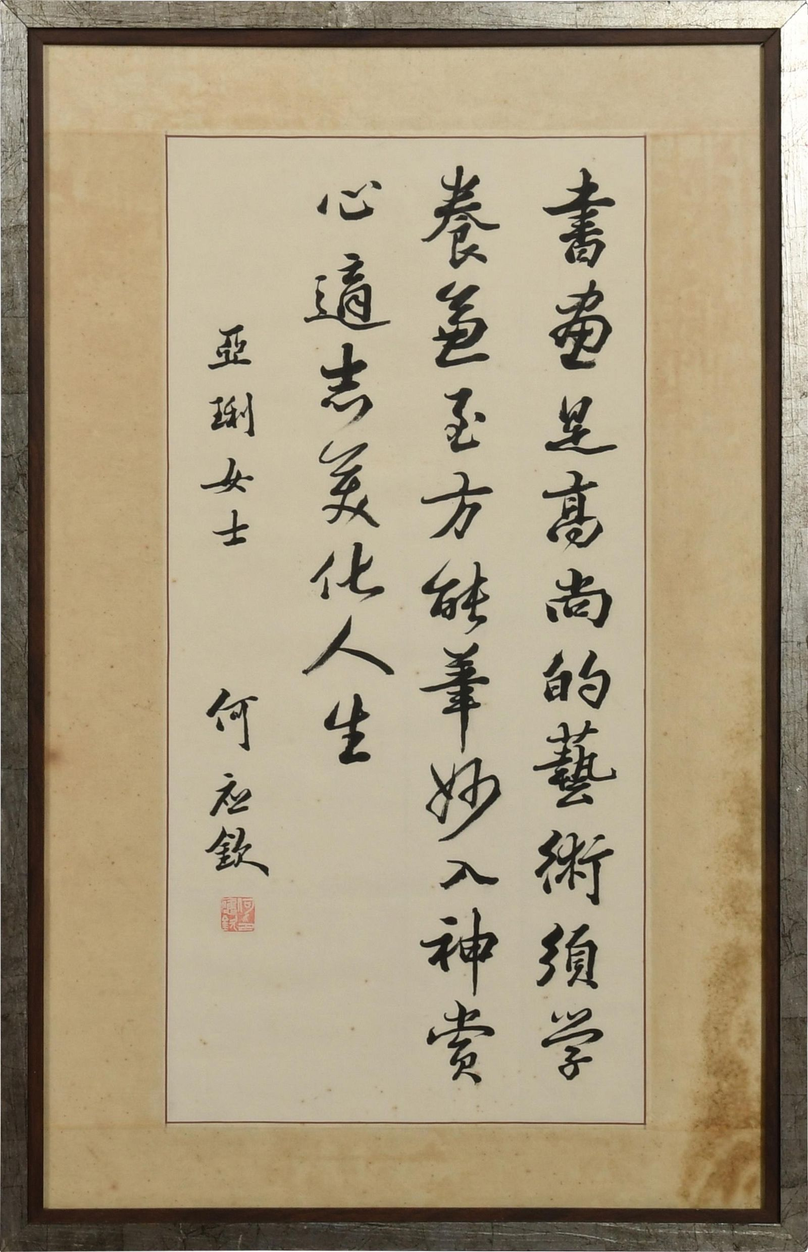 Chinese Calligraphy by He Yingqin
