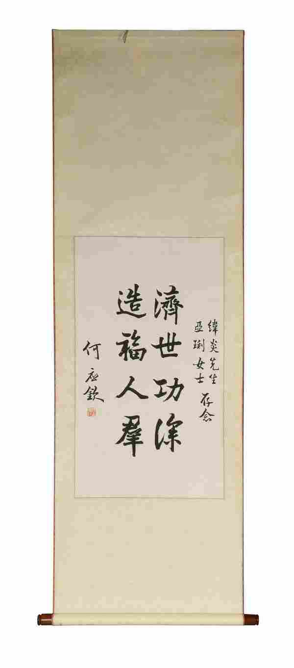 Chinese 8-Character Calligraphy by He Yingqing