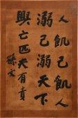 Chinese Calligraphy by Sun Yat-sen