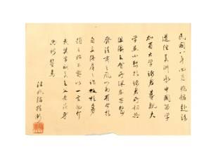 Chinese Calligraphy by Wang Jingwei