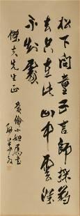 Chinese Calligraphy by Sun Yixuan