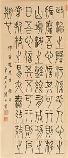 Chinese Calligraphy by Qian Dajun