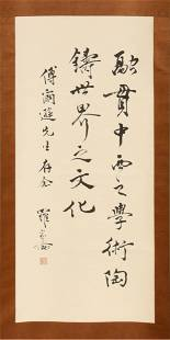 Chinese Calligraphy by Luo Jialun