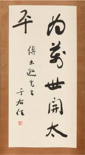 Chinese Calligraphy by Yu Youren