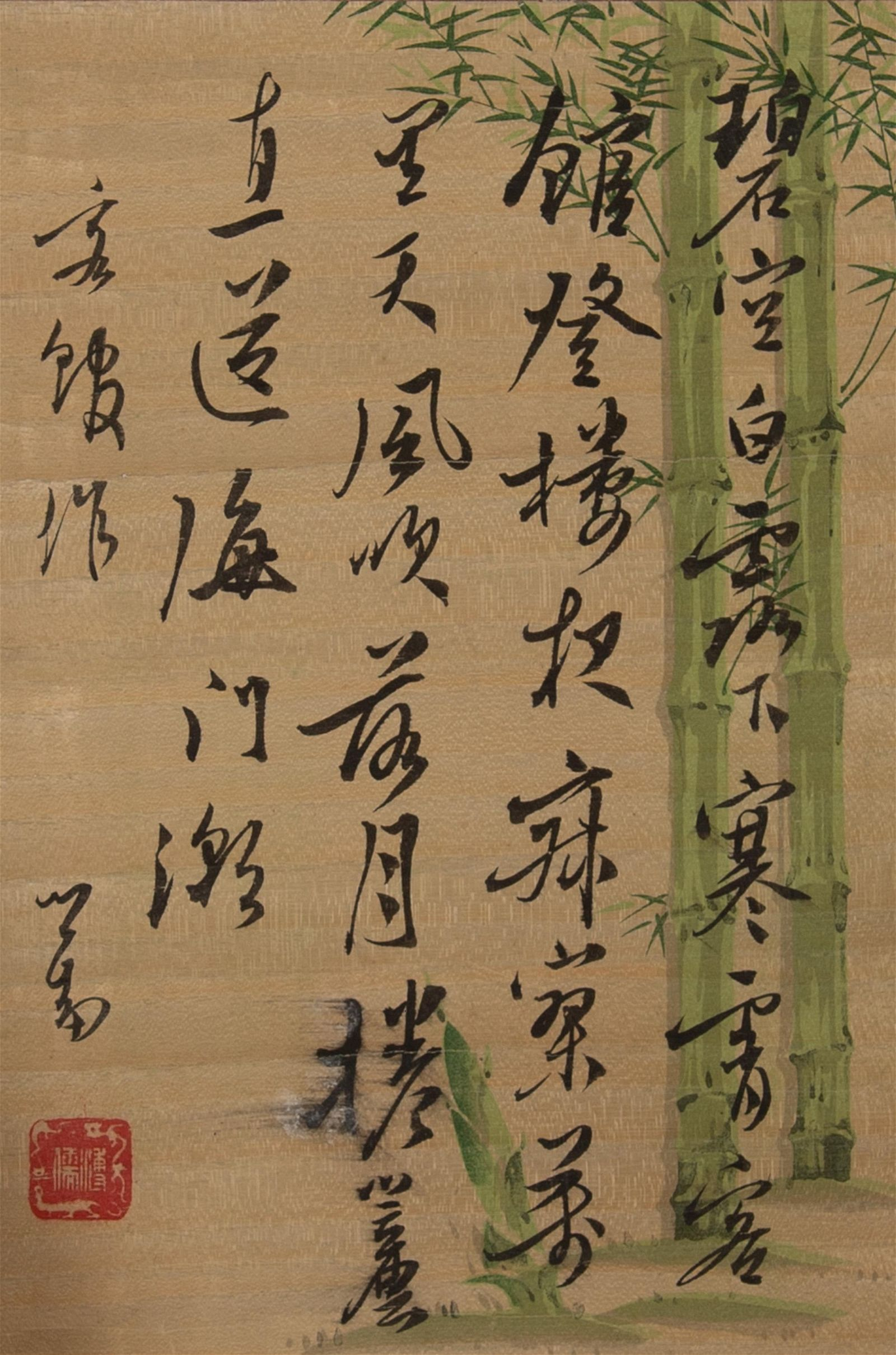 Chinese Calligraphy on Bamboo Paper by Pu Ru