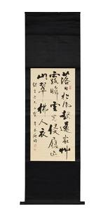 Chinese Calligraphy by Chen Tingshi