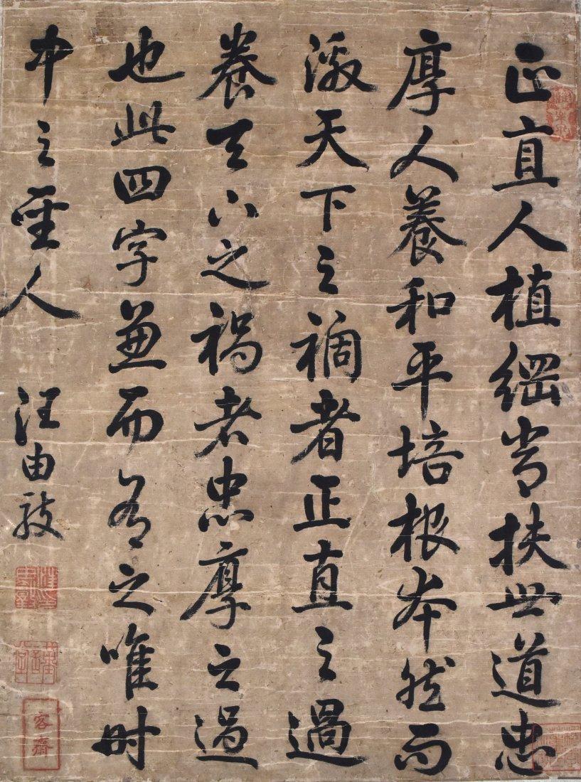 A Calligraphy, Wang Youdun (1692 - 1758)