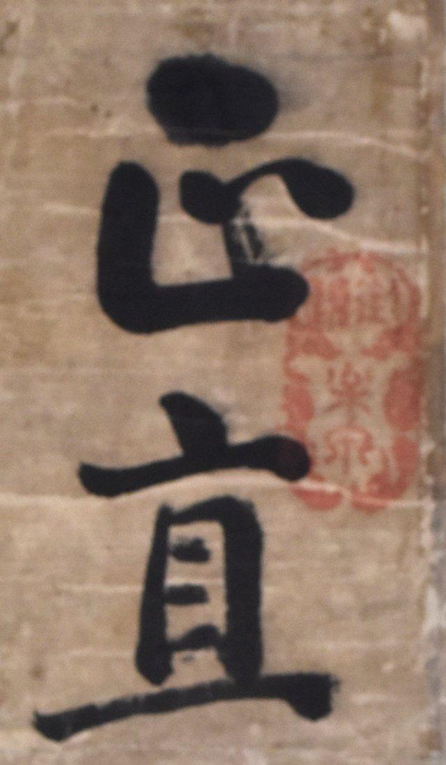 A Calligraphy, Wang Youdun (1692 - 1758) - 3