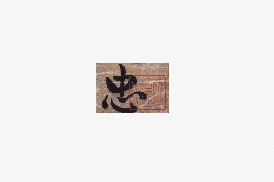 A Calligraphy, Wang Youdun (1692 - 1758) - 4