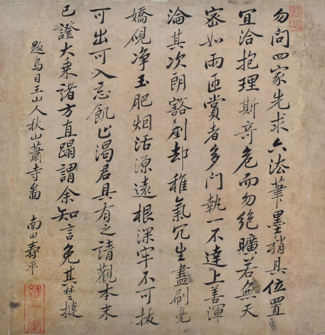 A Calligraphy, Yun Shouping (1633 - 1690)