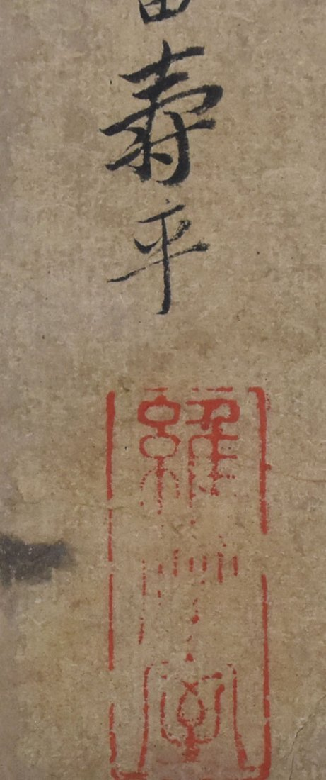 A Calligraphy, Yun Shouping (1633 - 1690) - 2