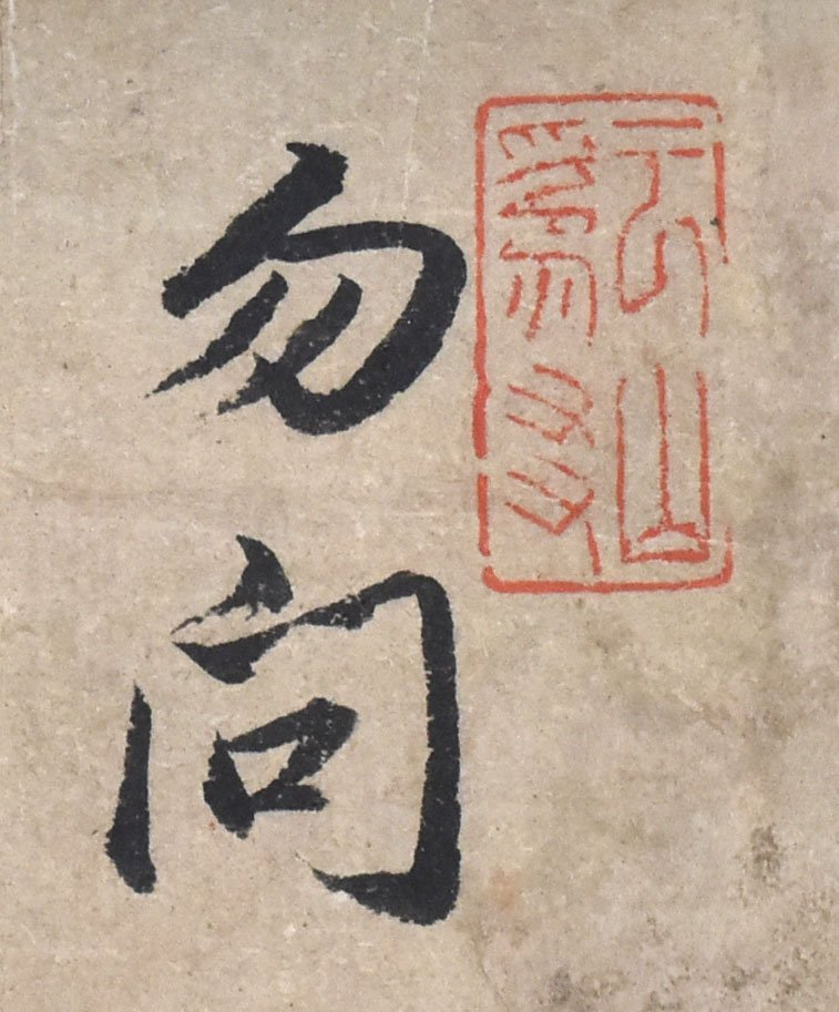 A Calligraphy, Yun Shouping (1633 - 1690) - 3