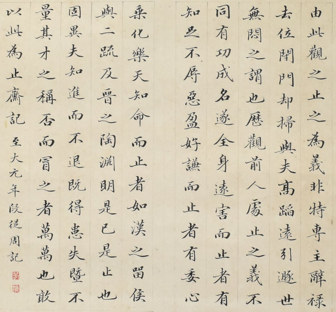 Pair of Calligraphy, Li Fangmei - 2
