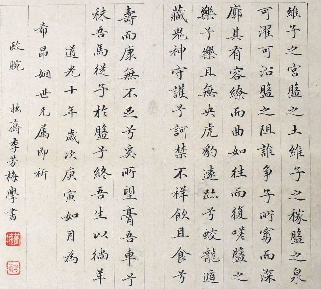 Pair of Calligraphy, Li Fangmei - 7