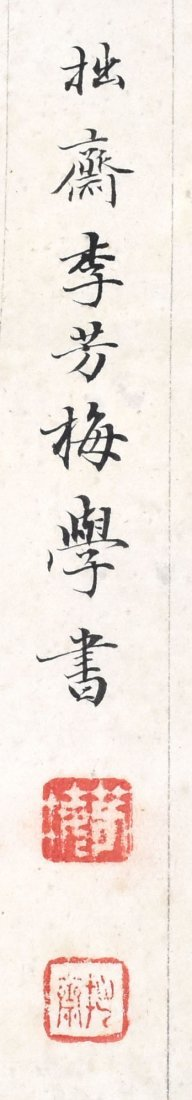 Pair of Calligraphy, Li Fangmei - 8