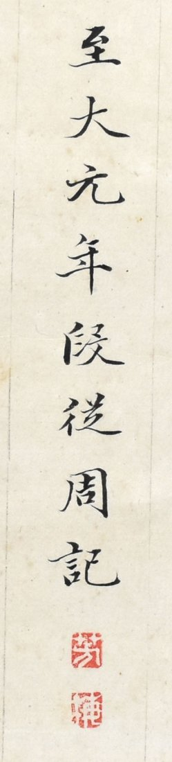 Pair of Calligraphy, Li Fangmei - 9