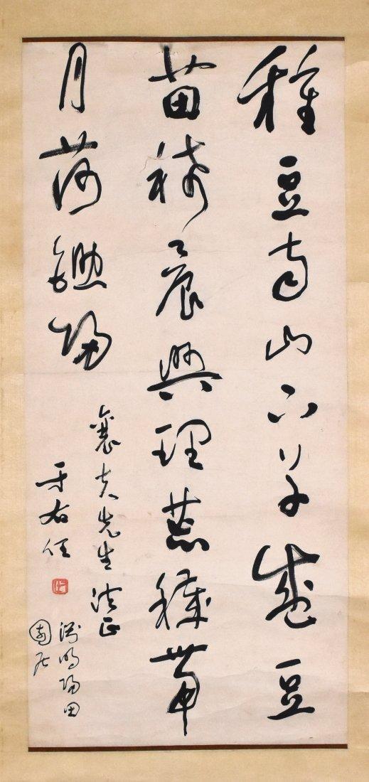 Calligraphy Scroll, Yu Youren