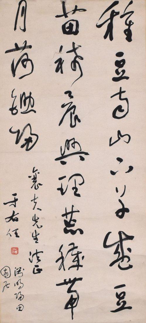 Calligraphy Scroll, Yu Youren - 2