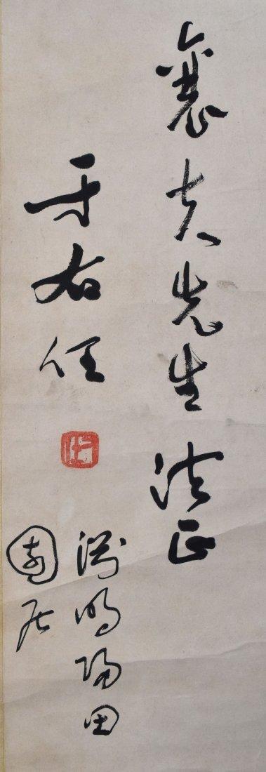 Calligraphy Scroll, Yu Youren - 3