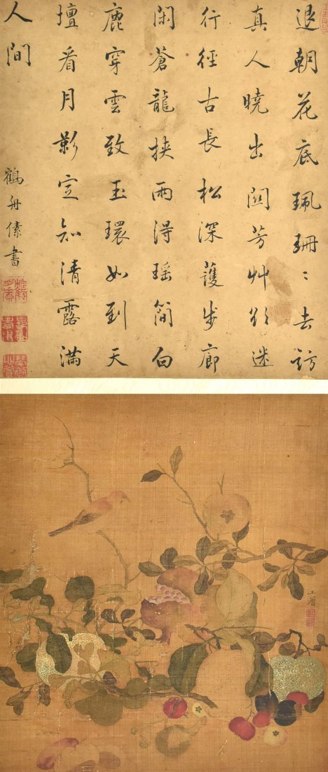Painting & Calligraphy on Silk, Wang Shi Mark