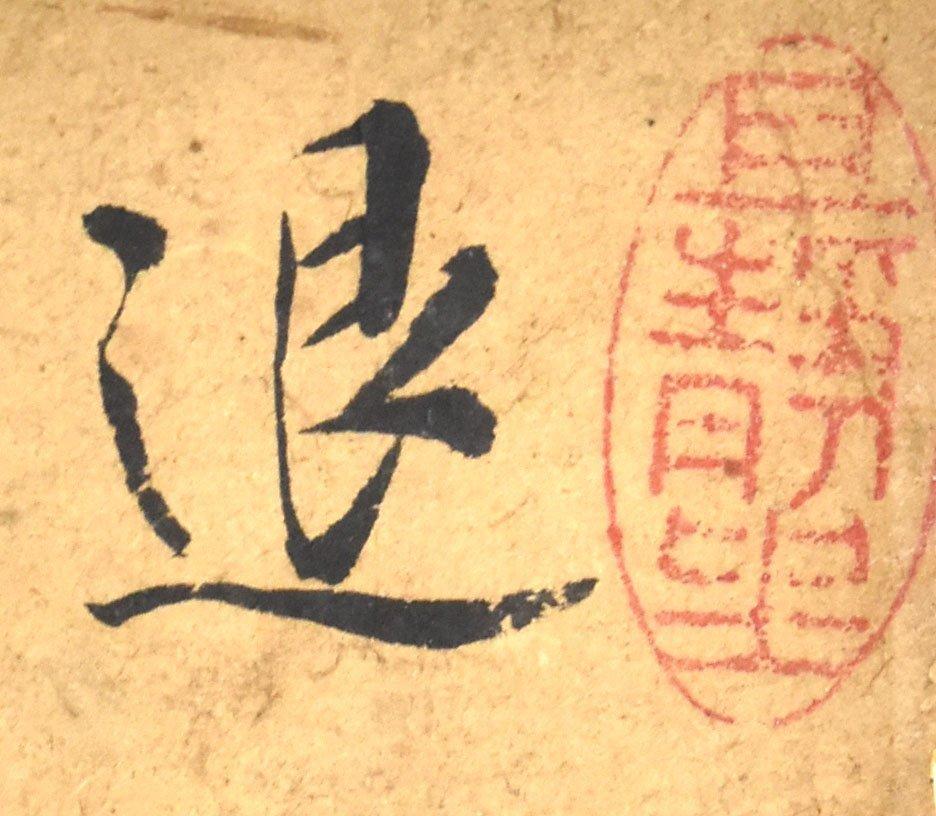 Painting & Calligraphy on Silk, Wang Shi Mark - 4