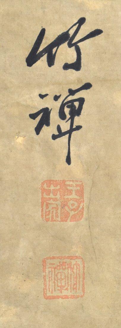 Painting of a Bird & Rock, Zhu Chan (1824 - 1901) - 2