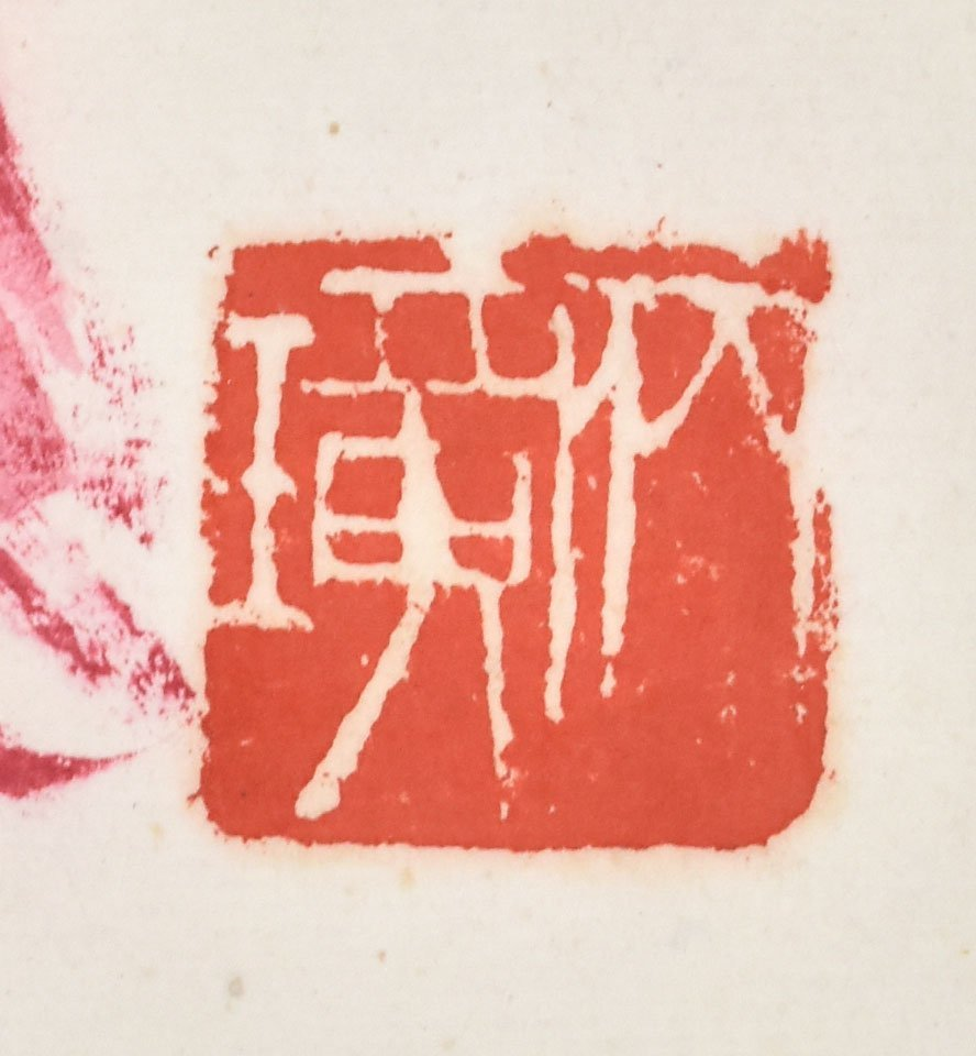 Red Chrysanthemum Painting Attributed to Qi Baishi - 3