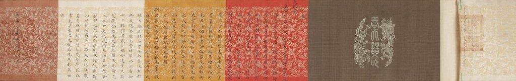 An Imperial Edict, 1730, Yongzheng