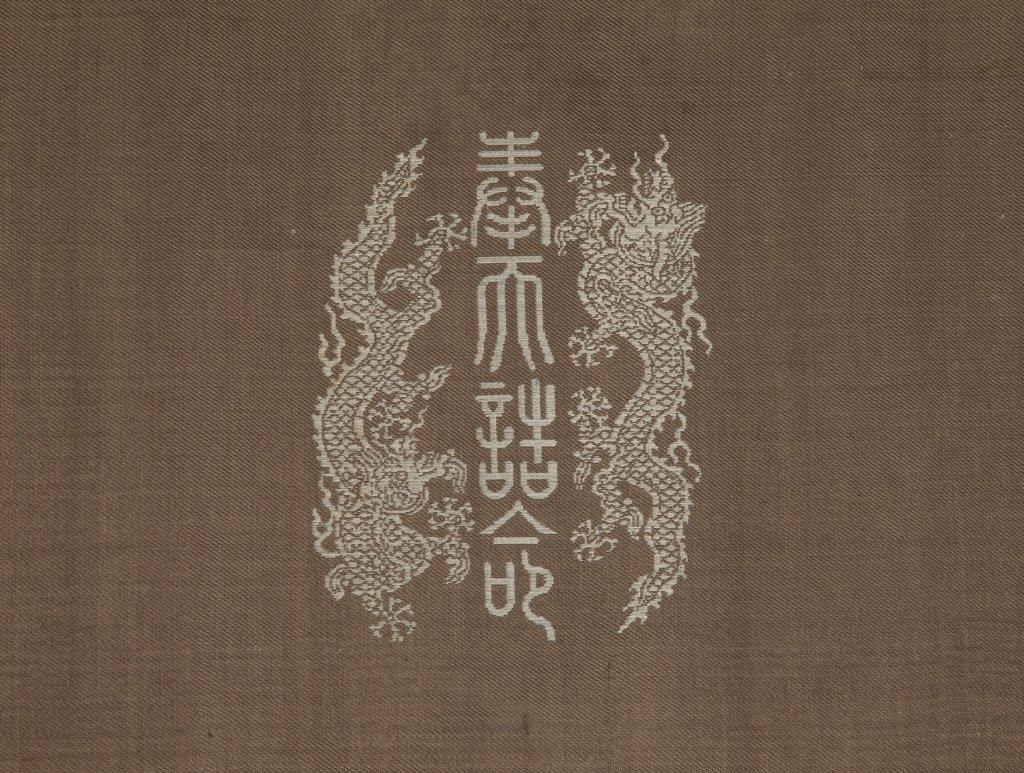 An Imperial Edict, 1730, Yongzheng - 2