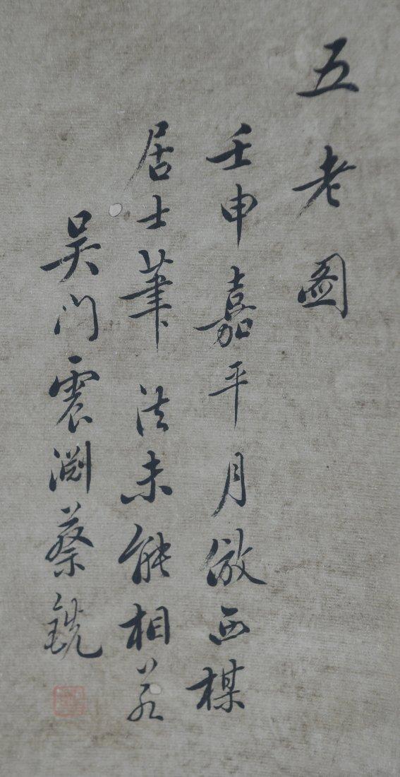 Landscape Painting by Cai Zheng Yuan (1897-1960) - 8