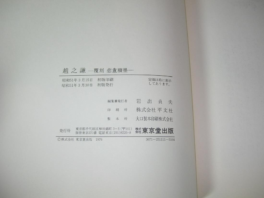 Catalogues of Zhao Zhiqian's Paintings and - 2