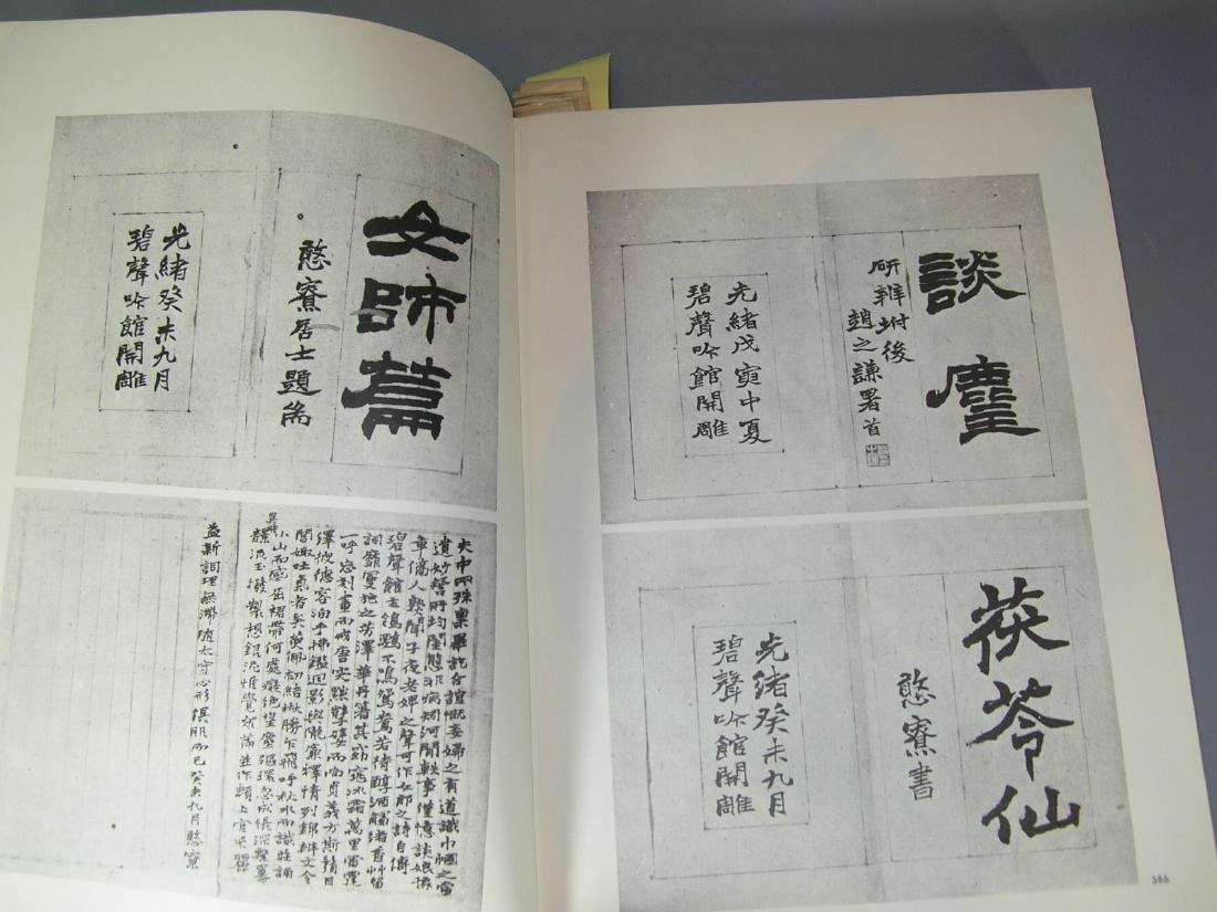 Catalogues of Zhao Zhiqian's Paintings and - 3