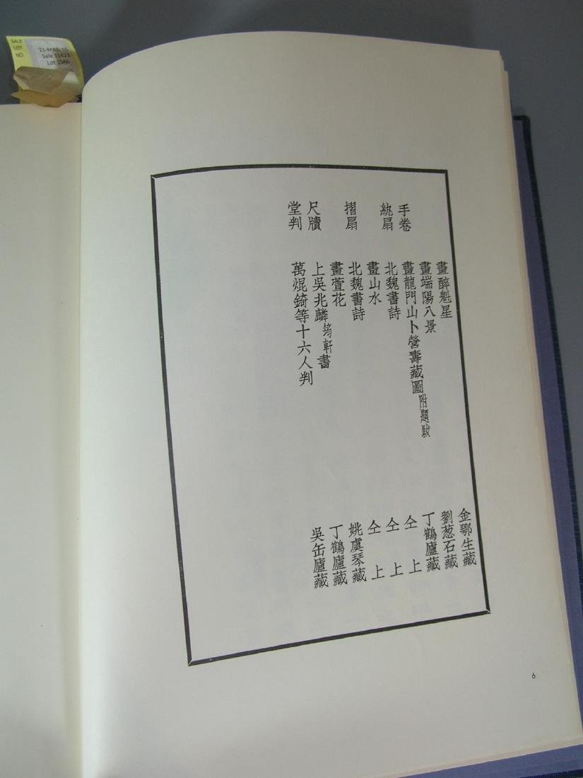 Catalogues of Zhao Zhiqian's Paintings and - 9