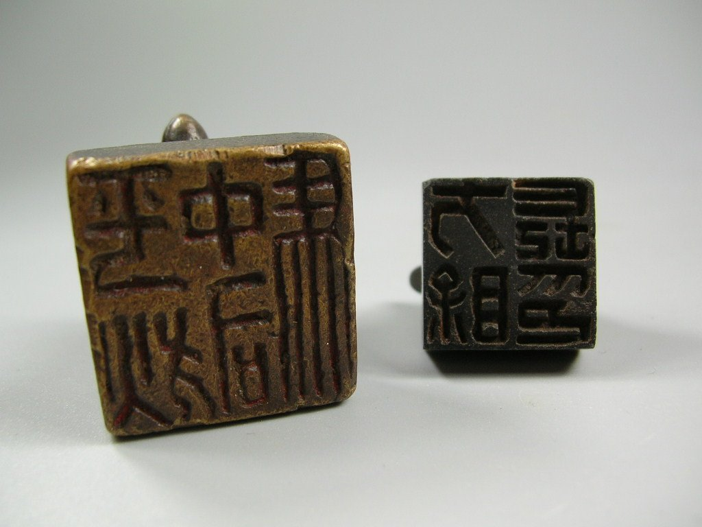 Two Han Dynasty Bronze Seals with Turtle Finials - 7