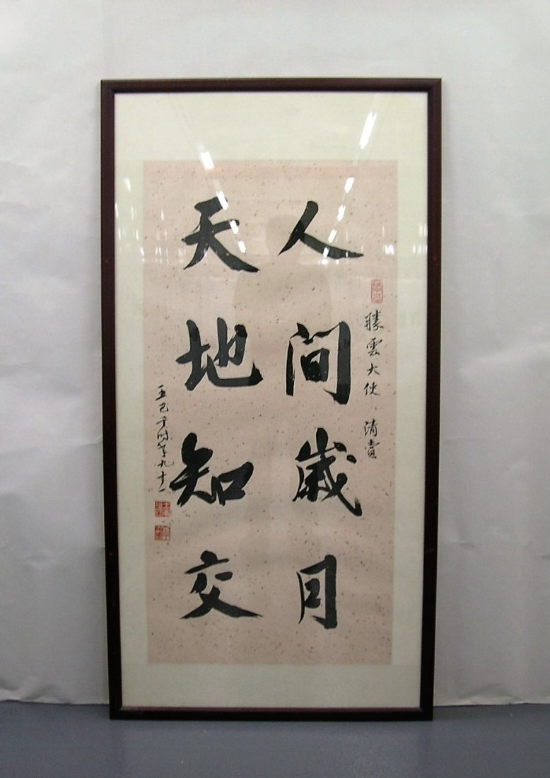Chinese Calligraphy by C C Wang