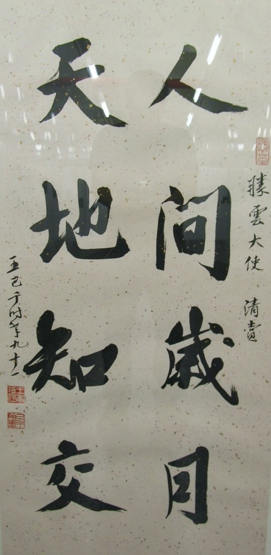 Chinese Calligraphy by C C Wang - 2