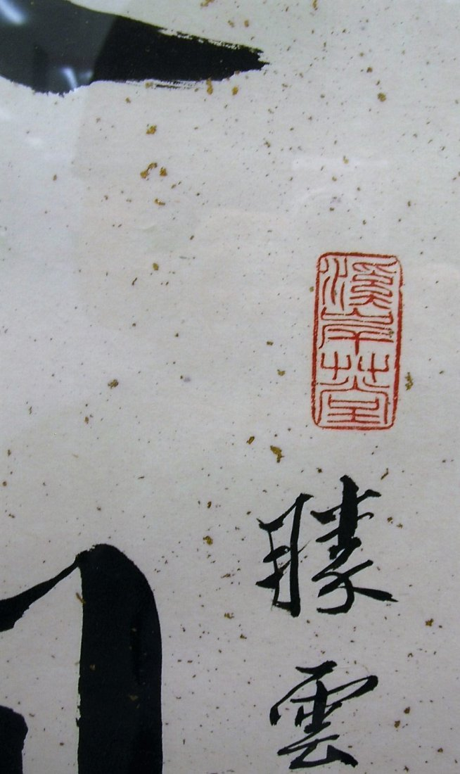 Chinese Calligraphy by C C Wang - 3